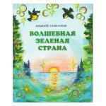 Литературная игра по стихам Андрея Сунгурова