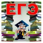 Сдающим ЕГЭ по английскому языку