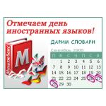 26 сентября будет проводиться конкурс плакатов на иностранном языке, посвященный Европейскому Дню Языков!