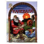 Открытые чтения эпоса Калевала