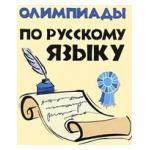 Олимпиада по русскому языку в 3 классах