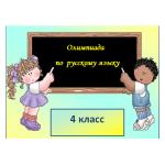 Олимпиада по русскому языку среди  4 классов