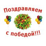 Поздравляем наших учителей!