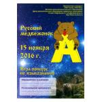 Всероссийская игра - конкурс Русский медвежонок - 2016