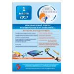 Инфознайка - международный конкурс по информатике и ИТ
