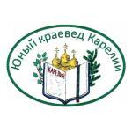 Юный краевед Карелии - 2017