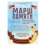 72-ая годовщина Победы в Beликoй Отечественной войне