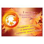 1 октября - День пожилого человека!
