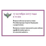 17 октября руководитель Федеральной службы по надзору в сфере образования и науки Сергей Кравцов проведет Всероссийскую встречу с родителями.
