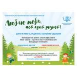 Приглашаем принять участие в фестивале «Люблю тебя, мой край родной!»