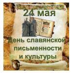День славянской письменности и культуры.