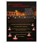 3 сентября - Международный день борьбы с терроризмом