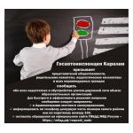 Госавтоинспекция Карелии призывает!!!