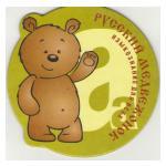 Русский медвежонок - языкознание для всех!