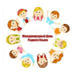 Отмечаем Международный день родного языка!