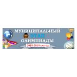 Гордимся победителями и призерами олимпиады по родным языкам!