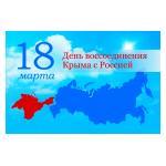 День воссоединения Крыма с Россией!