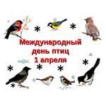 1 апреля -международный день птиц.
