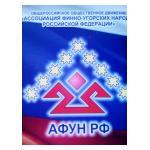 Ассоциация финно-угорских народов РФ в Карелии