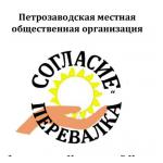 Встреча с представителями общественно-культурного центра «Согласие»