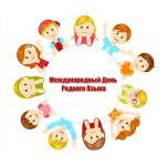 Международный день родного языка 21.02. в ФУШ!