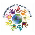 В школе отметили День родного языка