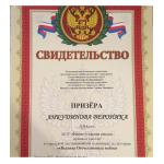 Результаты городской  олимпиады по истории «Великая Отечественная война»