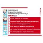 Памятки (рекомендации) по недопущению распространения коронавируса на территории РФ