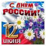 12 июня- День России!