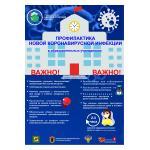 Профилактика новой коронавирусной инфекции в образовательных учреждениях