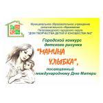 Открытый городской конкурс творческих работ Мамина улыбка