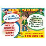 Телефон доверия для детей и их родителей!