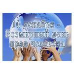 10 декабря, во всем мире отмечается Международный день прав человека