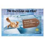 Внимание! Памятка по безопасному поведению на водоемах в зимний период