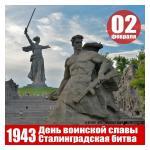 Памятная дата - 2 февраля 1943 День разгрома немецко-фашистских войск в Сталинградской битве