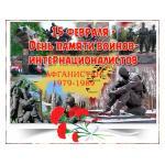 15 февраля – День памяти о россиянах, исполнивших служебный долг за пределами Отечества.