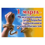 1 марта - Международный день борьбы с наркоманией