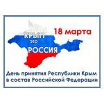 18 марта - День присоединения Крыма к России