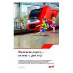 Безопасность на железнодорожных путях