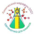 Химический марафон