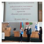 18 марта 2021 года в большом зале Администрации Петрозаводского городского округа состоялась торжественная церемония награждения победителей и участников конкурса творческих проектов «Бюджет для граждан»