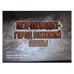 6 апреля 2015 года президент Российской Федерации подписал указ о присвоении Петрозаводску, Старой Руссе, Гатчине, Грозному и Феодосии звания Город воинской славы