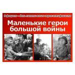 8 февраля отмечается День юного героя-антифашиста