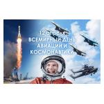 День космонавтики – праздник, посвященный первому полету человека в космос, его отмечают во всем мире 12 апреля