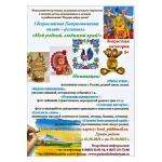 Фестиваль традиционного народного творчества